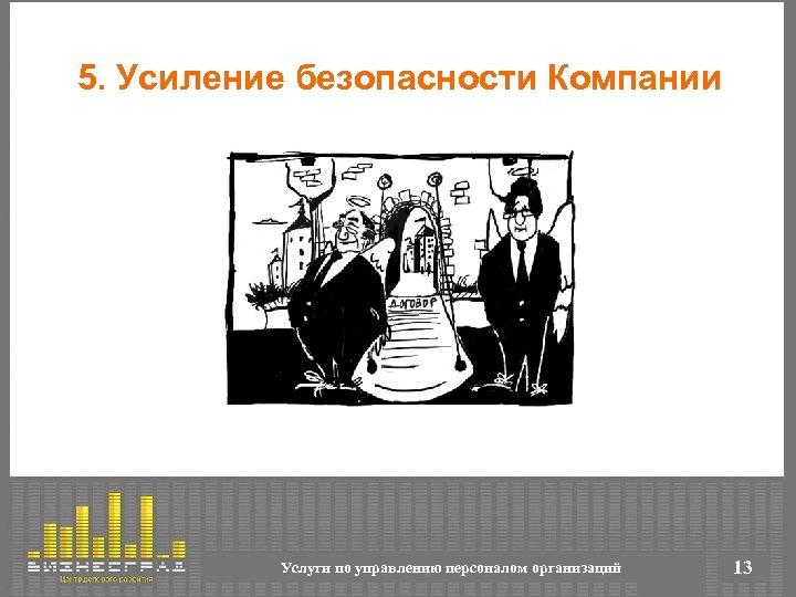 5. Усиление безопасности Компании Услуги по управлению персоналом организаций 13