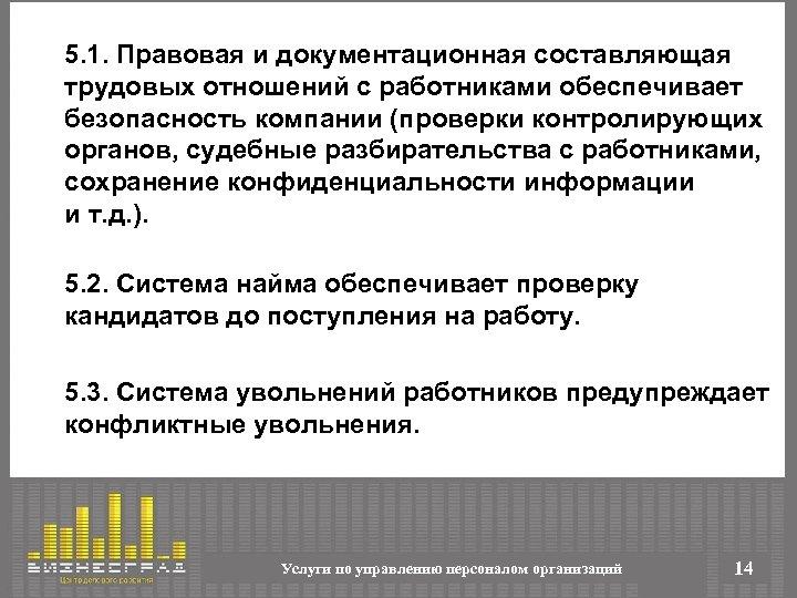 5. 1. Правовая и документационная составляющая трудовых отношений с работниками обеспечивает безопасность компании (проверки