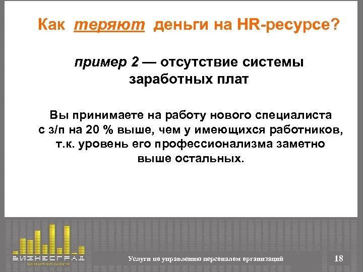 Как теряют деньги на HR-ресурсе? пример 2 — отсутствие системы заработных плат Вы принимаете