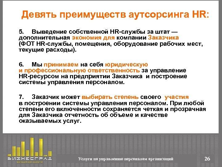 Девять преимуществ аутсорсинга HR: 5. Выведение собственной HR-службы за штат — дополнительная экономия для
