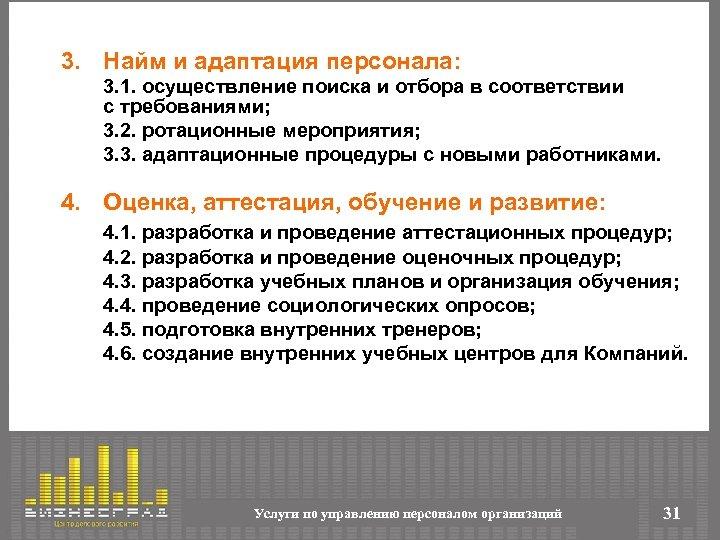 3. Найм и адаптация персонала: 3. 1. осуществление поиска и отбора в соответствии с