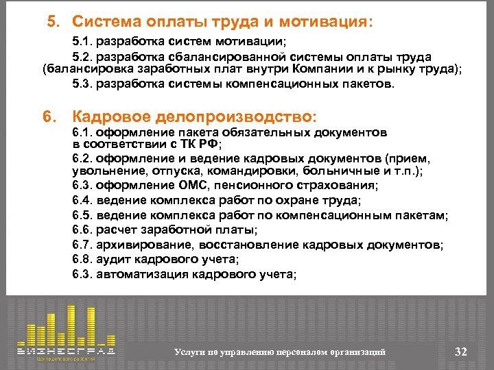 5. Система оплаты труда и мотивация: 5. 1. разработка систем мотивации; 5. 2. разработка