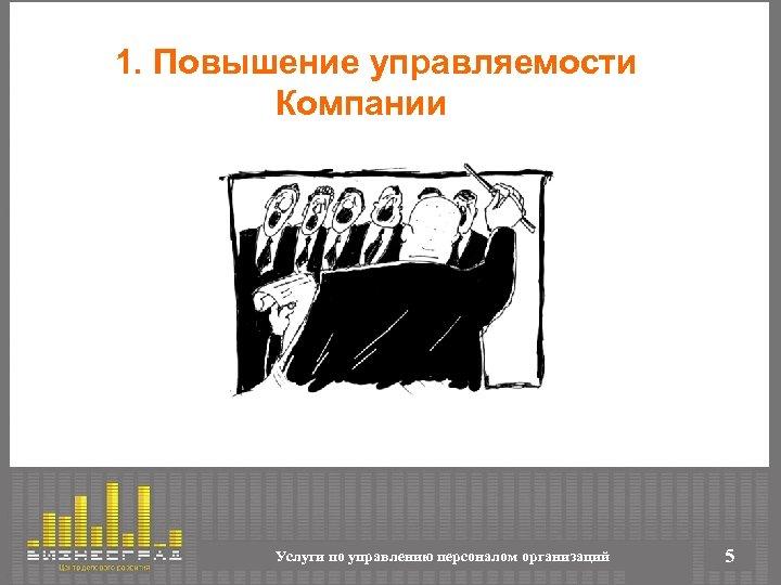 1. Повышение управляемости Компании Услуги по управлению персоналом организаций 5
