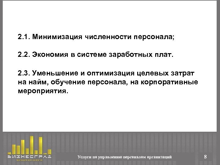 2. 1. Минимизация численности персонала; 2. 2. Экономия в системе заработных плат. 2. 3.