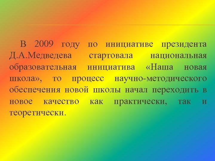 В 2009 году по инициативе президента Д. А. Медведева стартовала национальная образовательная инициатива «Наша
