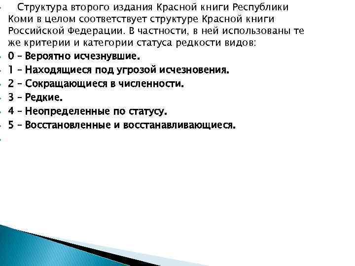 Структура второго издания Красной книги Республики Коми в целом соответствует структуре Красной книги
