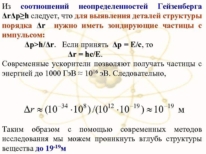 Из соотношений неопределенностей Гейзенберга ΔrΔp≥h следует, что для выявления деталей структуры порядка Δr нужно