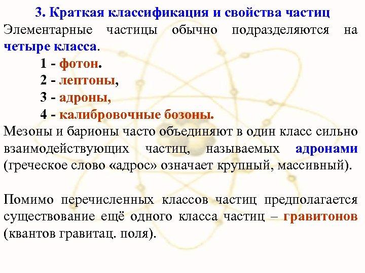 3. Краткая классификация и свойства частиц Элементарные частицы обычно подразделяются на четыре класса. 1