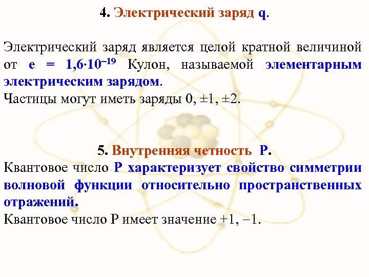 4. Электрический заряд q. Электрический заряд является целой кратной величиной от е = 1,