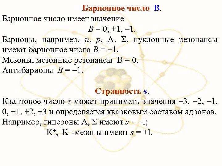 Барионное число В. Барионное число имеет значение В = 0, +1, 1. Барионы, например,