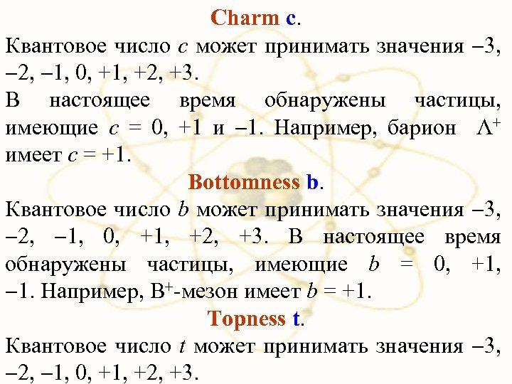Charm с. Квантовое число с может принимать значения 3, 2, 1, 0, +1, +2,