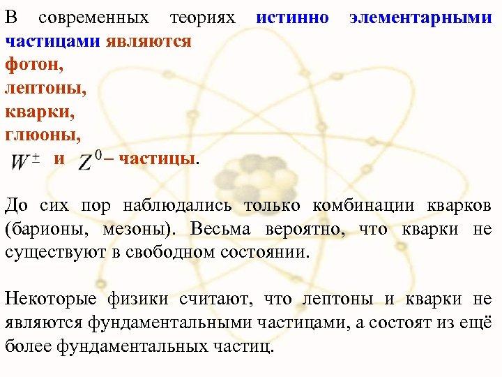 В современных теориях истинно элементарными частицами являются фотон, лептоны, кварки, глюоны, и – частицы.