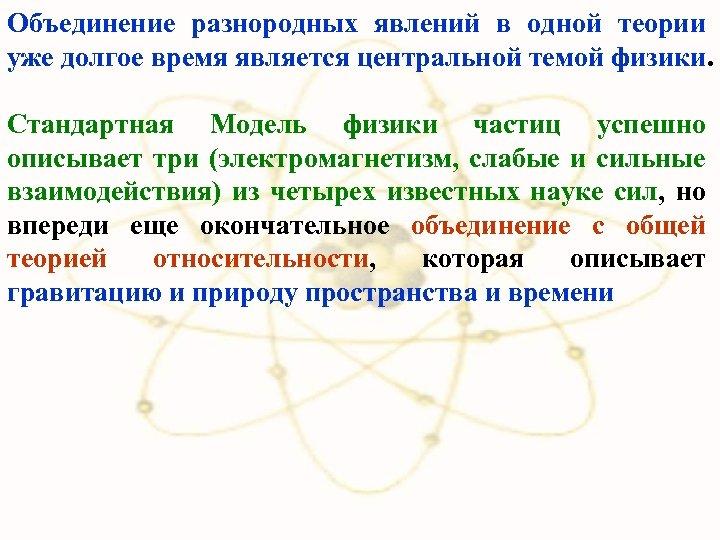 Объединение разнородных явлений в одной теории уже долгое время является центральной темой физики. Стандартная