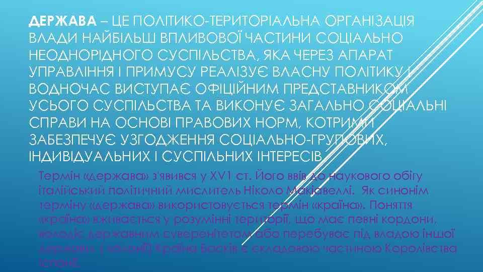 ДЕРЖАВА – ЦЕ ПОЛІТИКО-ТЕРИТОРІАЛЬНА ОРГАНІЗАЦІЯ ВЛАДИ НАЙБІЛЬШ ВПЛИВОВОЇ ЧАСТИНИ СОЦІАЛЬНО НЕОДНОРІДНОГО СУСПІЛЬСТВА, ЯКА ЧЕРЕЗ