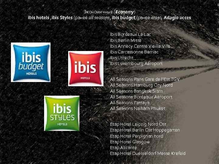 Экономичные (Economy) ibis hotels , ibis Styles (ранее all seasons, ibis budget (ранее etap),