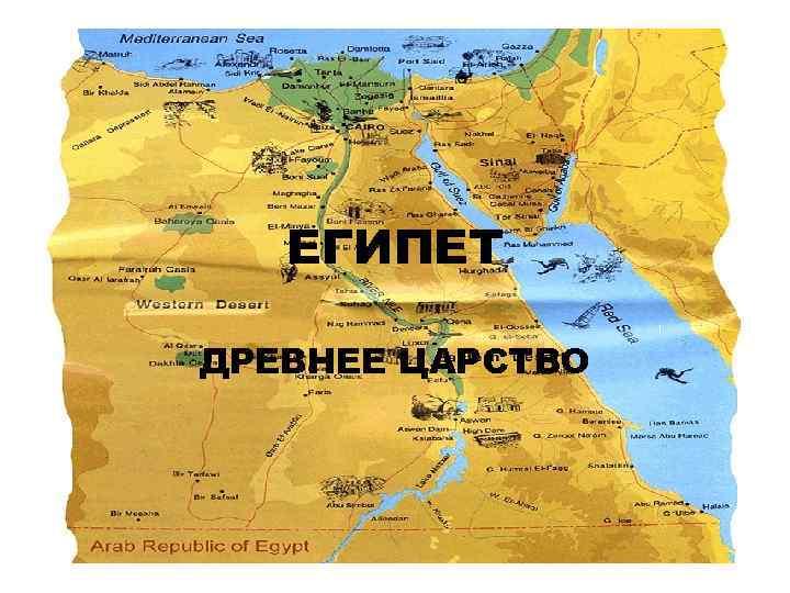 ЕГИПЕТ ДРЕВНЕЕ ЦАРСТВО