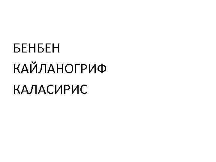 БЕНБЕН КАЙЛАНОГРИФ КАЛАСИРИС
