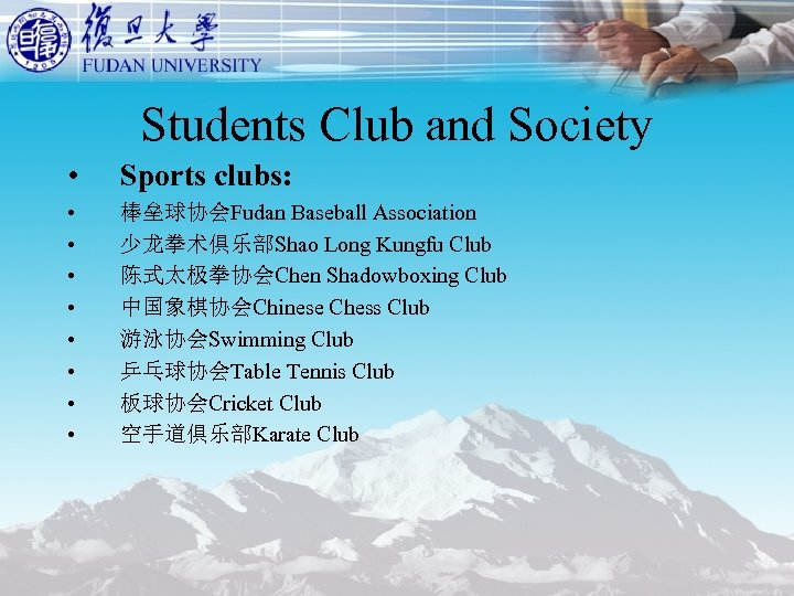 Students Club and Society • Sports clubs: • • 棒垒球协会Fudan Baseball Association 少龙拳术俱乐部Shao Long