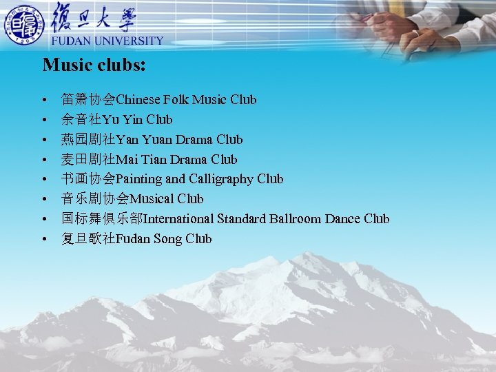 Music clubs: • • 笛箫协会Chinese Folk Music Club 余音社Yu Yin Club 燕园剧社Yan Yuan Drama