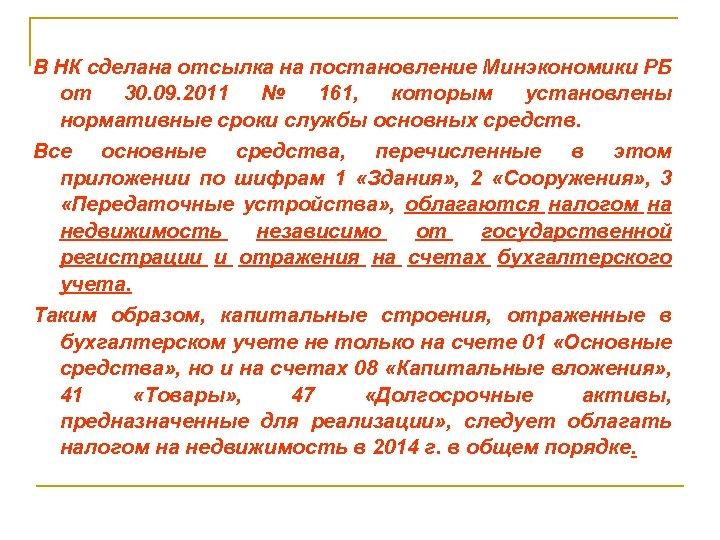 В НК сделана отсылка на постановление Минэкономики РБ от 30. 09. 2011 № 161,