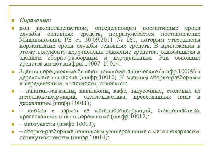 n n n n Справочно: под законодательством, определяющим нормативные сроки службы основных средств, подразумевается
