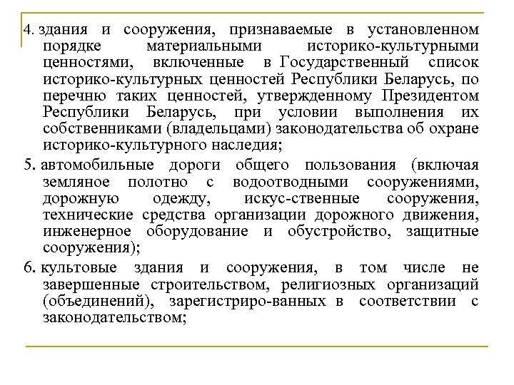 4. здания и сооружения, признаваемые в установленном порядке материальными историко культурными ценностями, включенные в