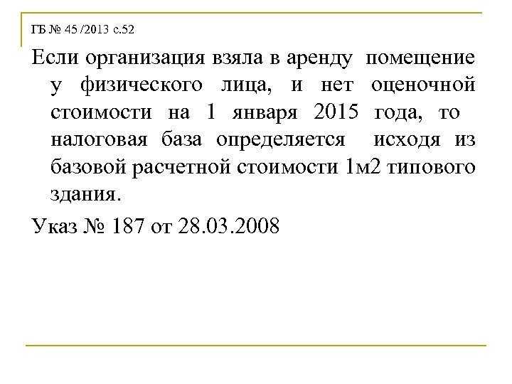 ГБ № 45 /2013 с. 52 Если организация взяла в аренду помещение у физического
