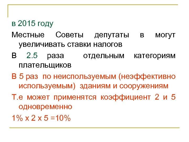 в 2015 году Местные Советы депутаты в могут увеличивать ставки налогов В 2. 5