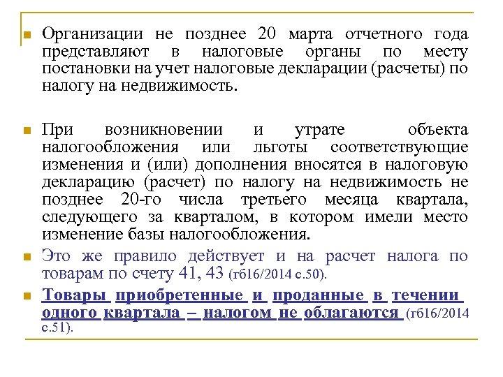 n Организации не позднее 20 марта отчетного года представляют в налоговые органы по месту