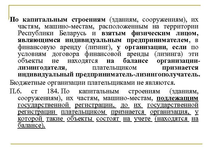 По капитальным строениям (зданиям, сооружениям), их частям, машино местам, расположенным на территории Республики Беларусь