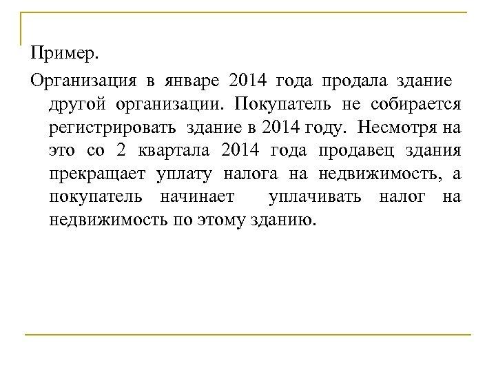 Пример. Организация в январе 2014 года продала здание другой организации. Покупатель не собирается регистрировать