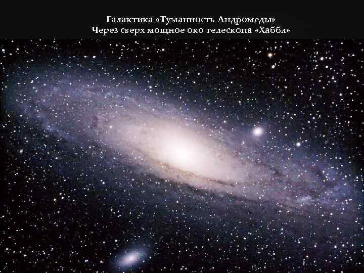 andromeda galaxy distance from earth - 1000×666