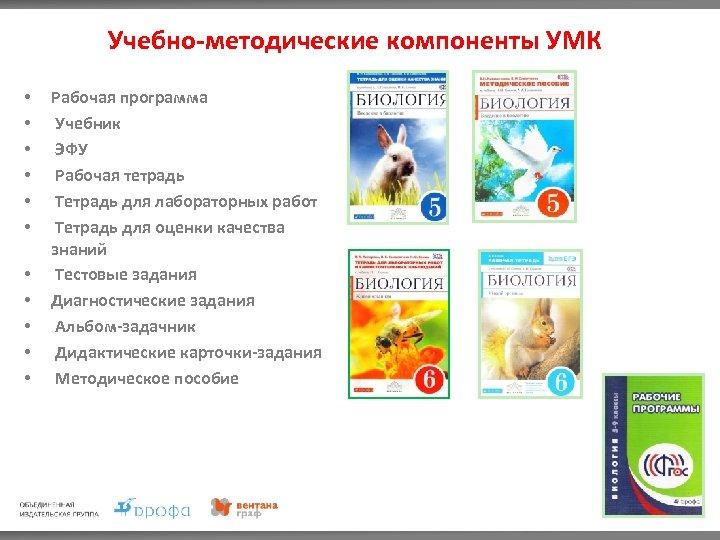 Учебно-методические компоненты УМК • • • Рабочая программа Учебник ЭФУ Рабочая тетрадь Тетрадь для