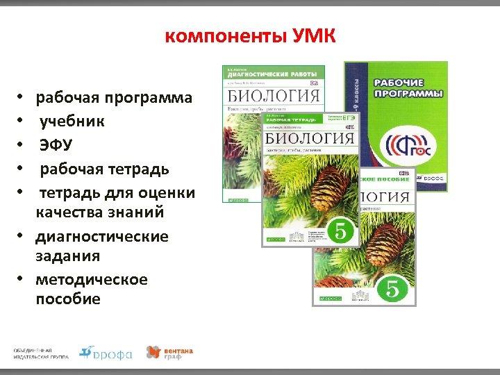 компоненты УМК рабочая программа учебник ЭФУ рабочая тетрадь для оценки качества знаний • диагностические
