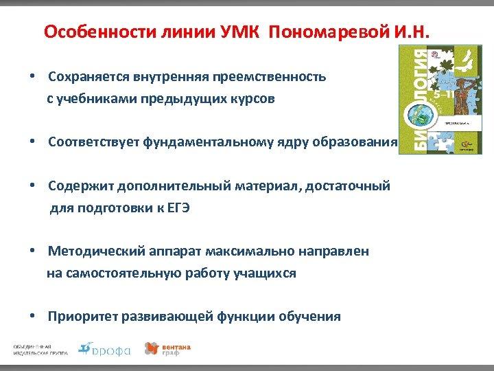 Особенности линии УМК Пономаревой И. Н. • Сохраняется внутренняя преемственность с учебниками предыдущих курсов