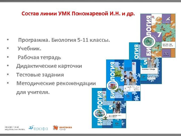 Состав линии УМК Пономаревой И. Н. и др. • • • Программа. Биология 5