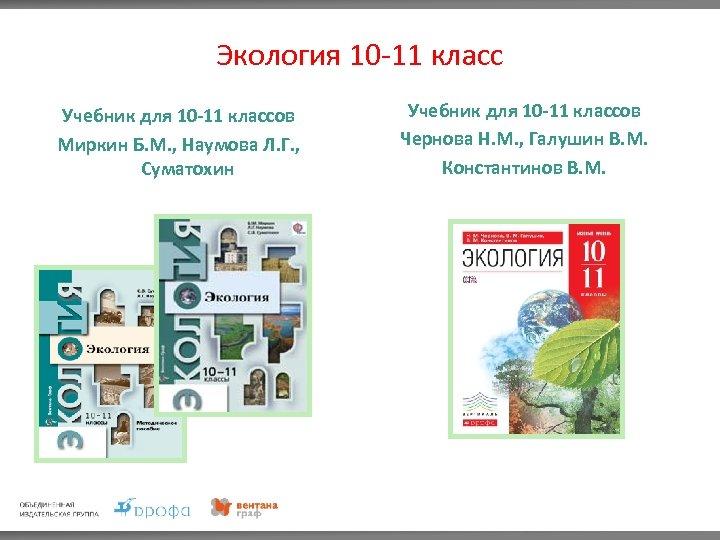 Экология 10 -11 класс Учебник для 10 -11 классов Миркин Б. М. , Наумова
