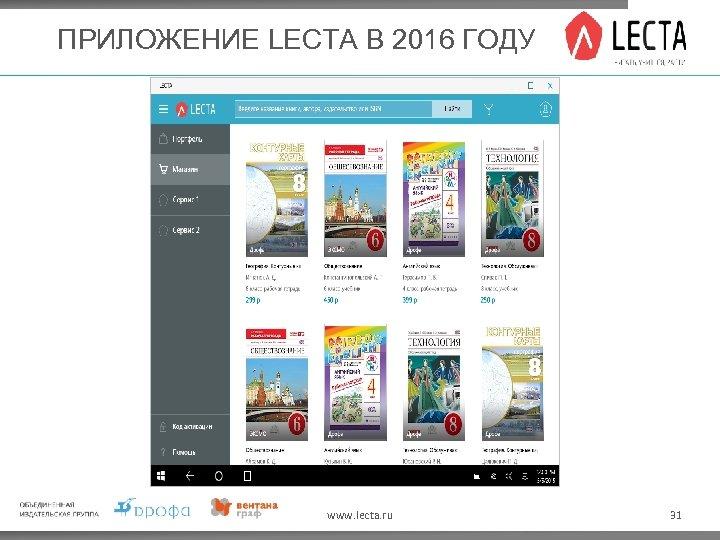 ПРИЛОЖЕНИЕ LECTA В 2016 ГОДУ www. lecta. ru 31