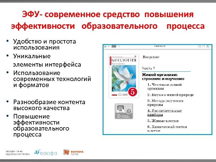 ЭФУ- современное средство повышения эффективности образовательного процесса • Удобство и простота использования • Уникальные