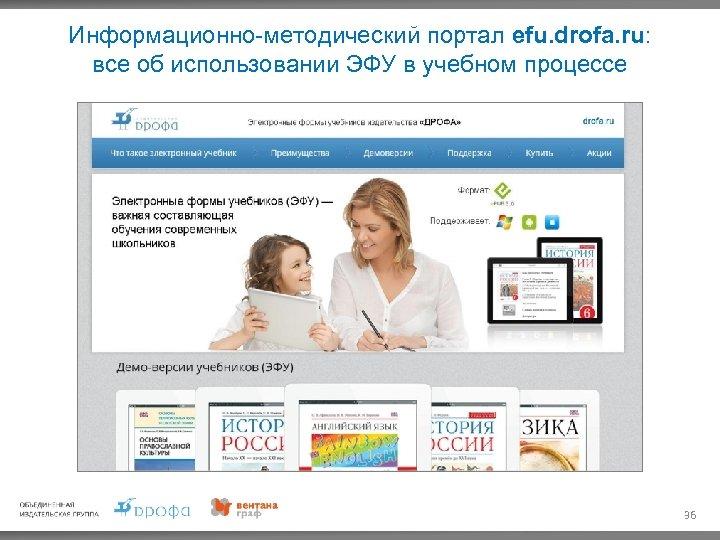 Информационно-методический портал efu. drofa. ru: все об использовании ЭФУ в учебном процессе 36