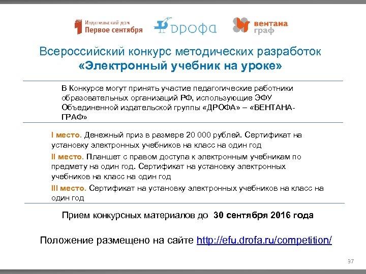 Всероссийский конкурс методических разработок «Электронный учебник на уроке» В Конкурсе могут принять участие педагогические