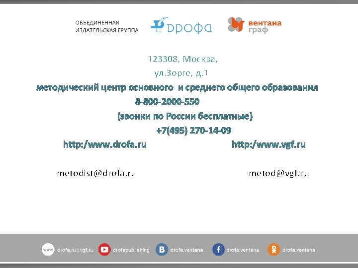 123308, Москва, ул. Зорге, д. 1 методический центр основного и среднего общего образования 8