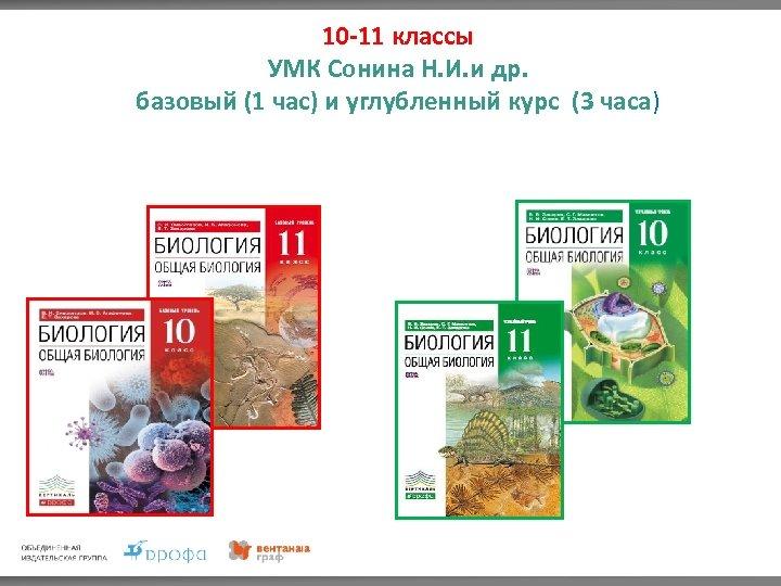 10 -11 классы УМК Сонина Н. И. и др. базовый (1 час) и углубленный