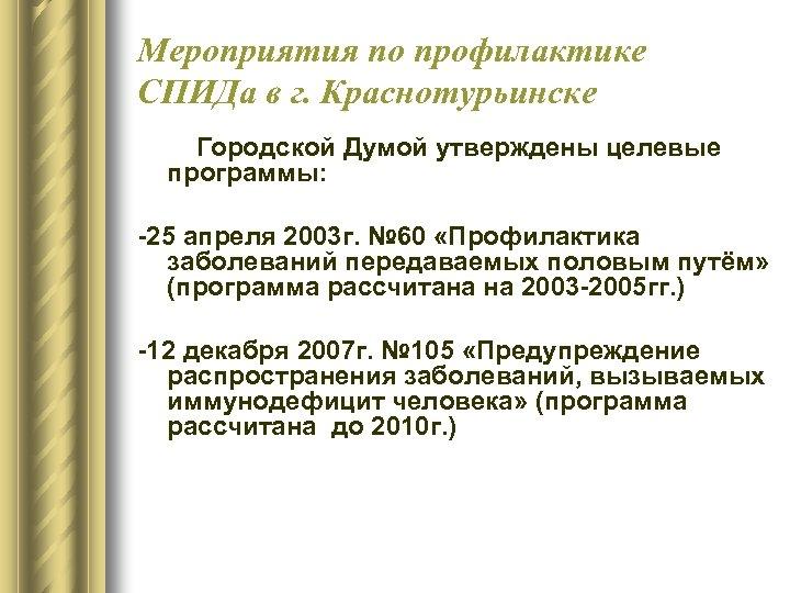 Мероприятия по профилактике СПИДа в г. Краснотурьинске Городской Думой утверждены целевые программы: -25 апреля