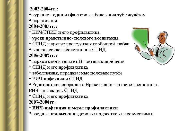2003 -2004 гг. : * курение - один из факторов заболевания туберкулёзом * наркомания