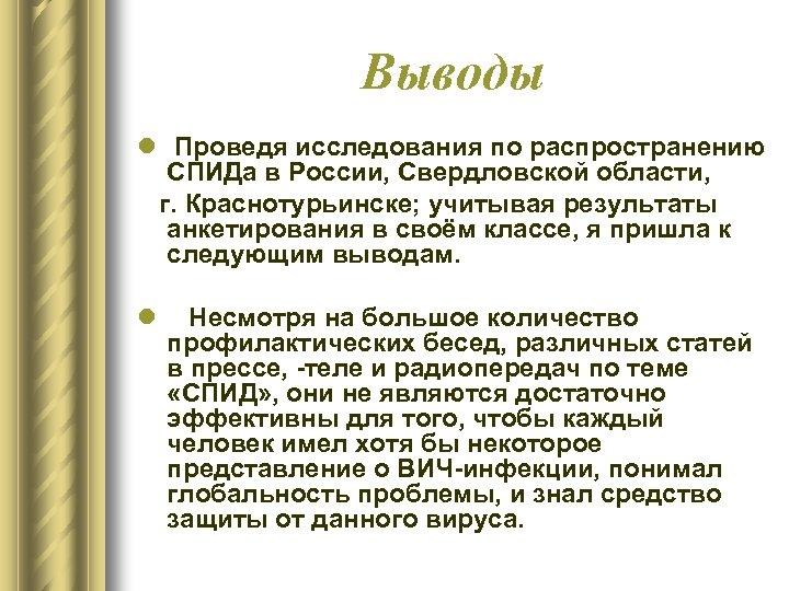 Выводы l Проведя исследования по распространению СПИДа в России, Свердловской области, г. Краснотурьинске; учитывая