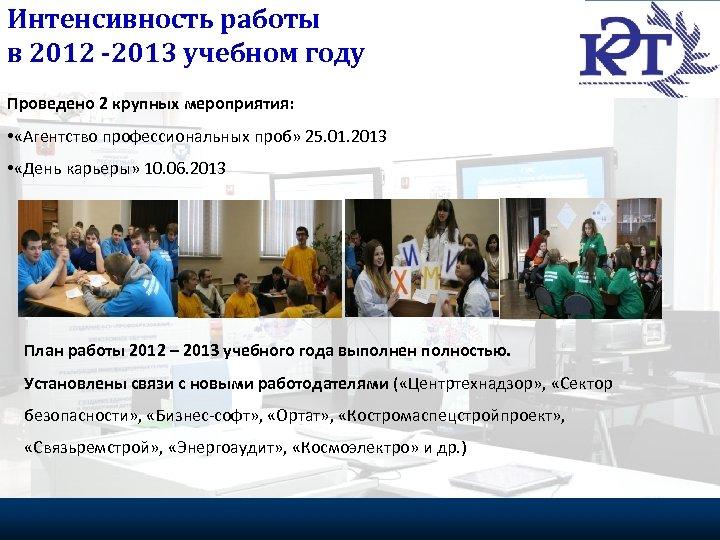 Интенсивность работы в. Портрет-2013 учебном году 2012 эффективного волонтера Проведено 2 крупных мероприятия: •