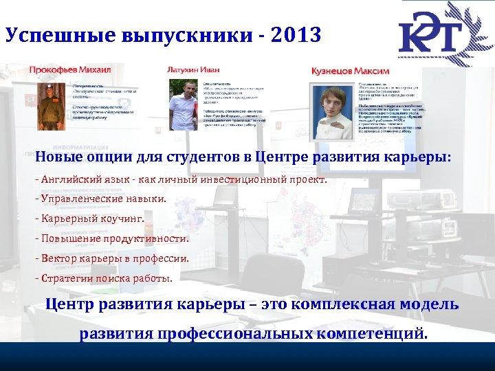 Успешные выпускники - 2013 Портрет эффективного волонтера Новые опции для студентов в Центре развития
