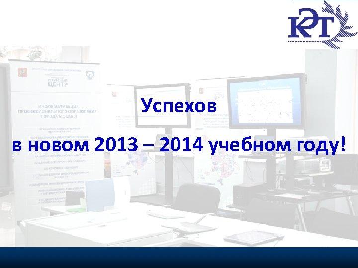Портрет эффективного волонтера Успехов в новом 2013 – 2014 учебном году! 24 Федеральное агентство