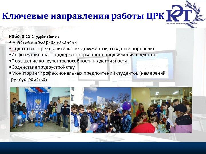Ключевые направления работы ЦРК Портрет эффективного волонтера Работа со студентами: • Участие в ярмарках